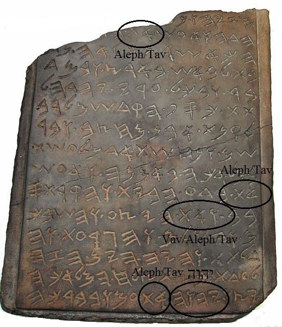 MIDEAST ISRAEL ANCIENT TABLET